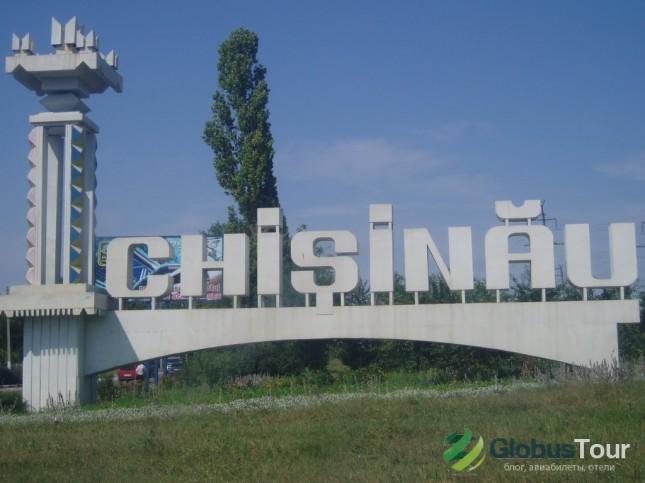 Добро пожаловать в Кишинев.