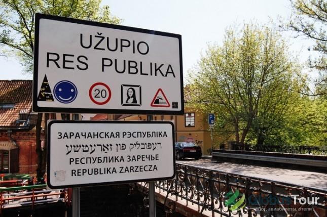 Республику Ужупис