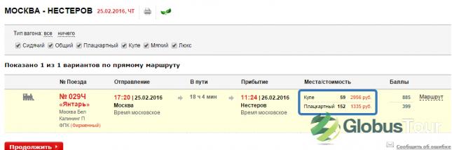Стоимость билета на поезд по маршруту Москва - Нестеров
