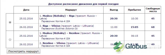 Варианты автобусного маршрута Москва - Вильнюс