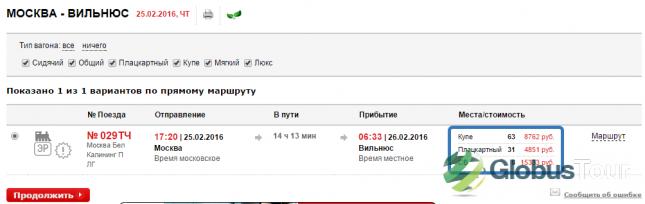Стоимость билета на поезд по маршруту Москва - Вильнюс